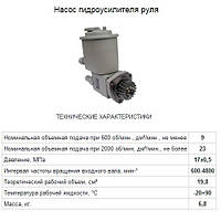 Насос ГУР КАМАЗ 6520 (Автогидроусилитель)   ШНКФ 453471.021