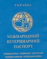 Международный ветеринарный паспорт ( универсальный, с номером)