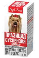 Празицид - сладкая суспензия для взрослых собак, 10 мл на 30 кг (Аpi- San)