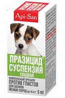 Празицид - сладкая суспензия от глистов для щенков мелких пород, 6 мл (Api-San)