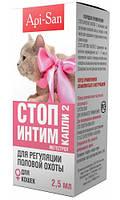 Стоп-интим капли для Кошек 2,5 мл - для регуляции половой охоты