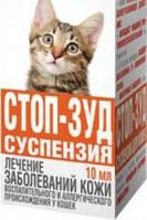 Стоп-зуд суспензия (Stop-zud suspension) для кошек, 10 мл