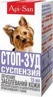 Стоп-зуд суспензия (Stop-zud suspension) для собак (Апи-сан), 15 мл