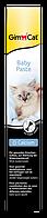 GimCat Baby Paste Calcium 100г паста с кальцием для котят (G-406435)