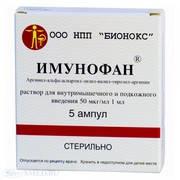 Имунофан (lmunofan) 50мкг/мл для животных 1 мл №5 (Бионокс) - упаковка