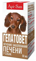 Гепатовет - суспензия (Hepatovet) для собак, 50 мл
