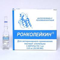 Ронколейкин 50 000 МЕ, 1 ампула - Иммуномодулятор для домашних животных