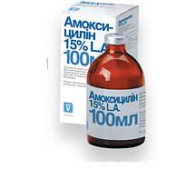 Амоксициллин ЛА 15% (Amоxicillin LA 15%) 100 мл - Invesa