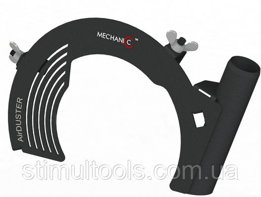 Насадка MECHANIC для УШМ AirDUSTER 125 для отвода пыли
