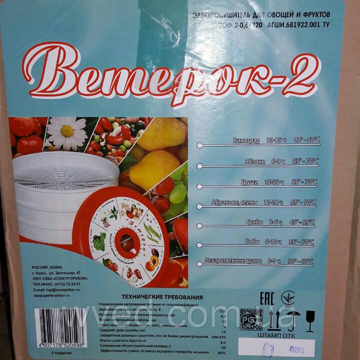 Сушка для фруктов Ветерок 2 30л 6лотков 600Вт ОРИГИНАЛ