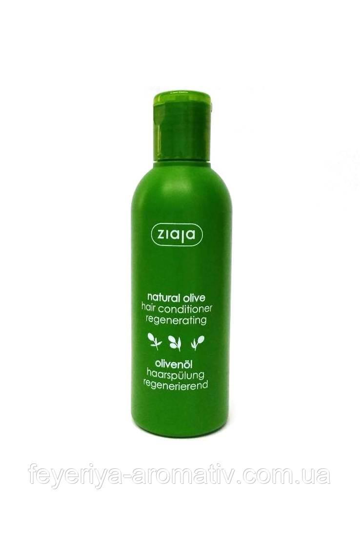 Восстанавливающий бальзам-кондиционер для волос Ziaja с оливкой, 200гр (Польша)