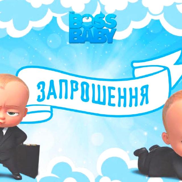 Запрошення на дитячий день Народження Бос Молокосос 10 шт
