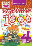 Математика. 1000 задач. 4 клас: Збірник.