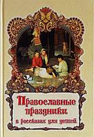 Православные праздники в рассказах для детей., фото 1