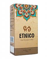 Etnico мелена/в зернах кава. БЕЗКОШТОВНА ДОСТАВКА!