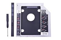Карман для HDD SATA 9.5 mm Caddy второй диск вместо привода
