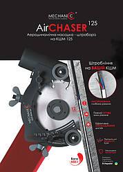 Аэродинамическая насадка-штроборез AirCHASER 125 мм (19568442023)