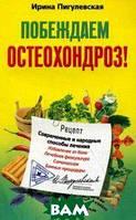 Пигулевская Ирина Станиславовна Побеждаем остеохондроз! Современные и народные способы лечения