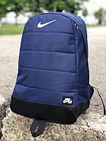 Темно-синий спортивный, городской рюкзак Nike, есть опт