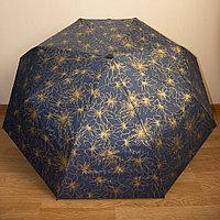 Женский складной зонт автомат (синий узор)