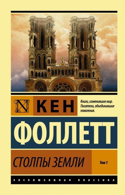Кен Фоллетт. Столпы Земли. В 2-х.томах