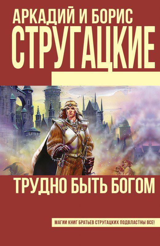 """Аркадий и Борис Стругацкие """"Трудно быть богом"""" (твердый переплет)"""