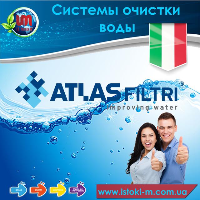 Системы очистки воды ATLAS FILTRI (Италия)