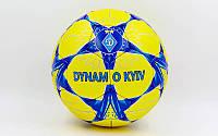 Мяч футбольный №5 гриппи Динамо Киев 0047-6591: PVC, сшит вручную, фото 1