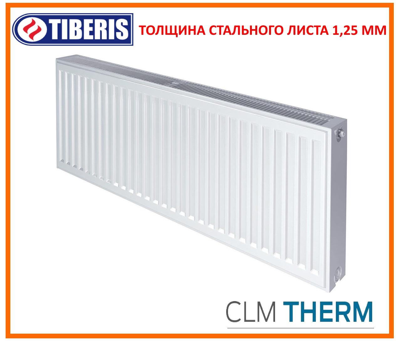Стальной радиатор с нижним подключением TIBERIS ТИП 22 500x500