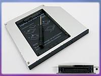 "Карман для жесткого диска HDD 2.5"" SATA в отсек IDE DVD-RW привода 9.5mm. Оптибей (optibay), HDD, SSD caddy! В блистере."