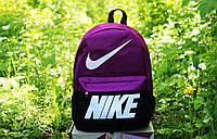 Рюкзак городской  Nike Найк фиолетовый (реплика)