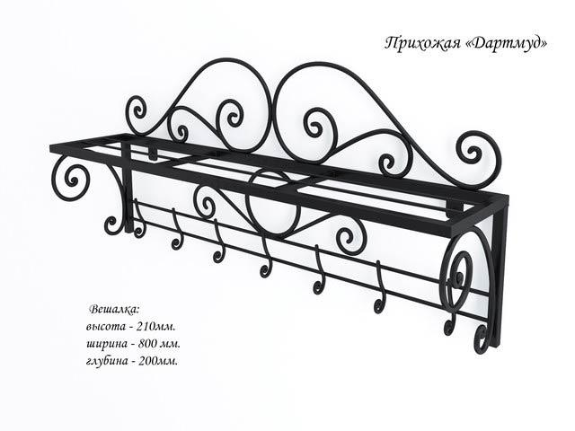 "Вешалка из кованного металла ДАРТМУД, производитель фабрика мебели ""TENERO"""