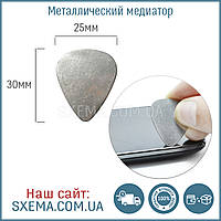 Медиатор металлический 30мм длина , 0.2мм толщина