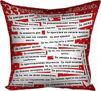 Подушка декоративная 33 причины любви