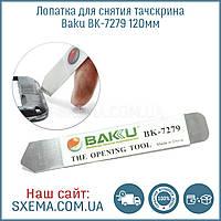 Лопатка для снятия тачскрина Baku BK-7279 120мм, мягкая сталь , ручка прорезининная