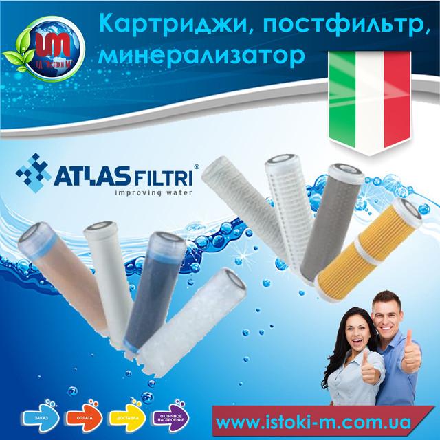 Картриджи для очистки воды, постфильтр, минерализатор и сменные элементы к фильтрам ATLAS FILTRI