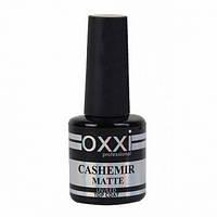 "Топ MATTE ""CASHEMIR"" Oxxi Professional, 8 мл."