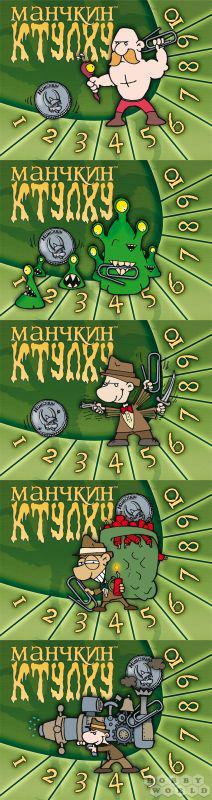 """Настольная игра """"Манчкин Ктулху"""" набор счётчиков (Hobby World, карточная игра)"""