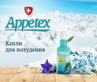 Капли Appetex для борьбы с лишним весом и ожирением, Аппетекс средство для снижения веса, против целлюлита, фото 1