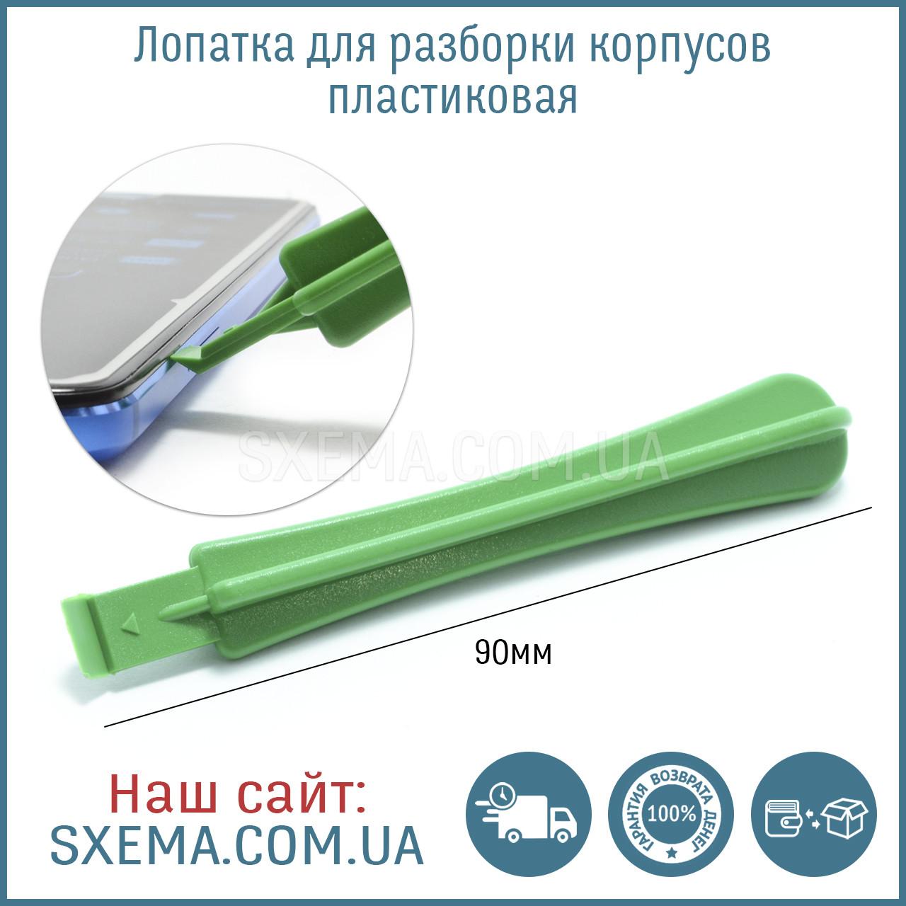 Лопатка для разборки корпусов пластиковая