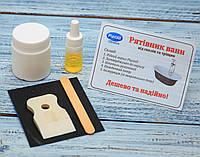 Ремкомплект для ремонта сколов и трещин ванн и душевых поддонов - Рятівник для ванн, 50 г