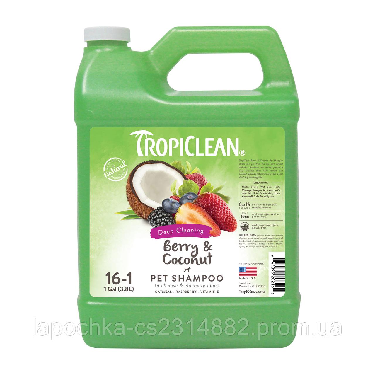 Шампунь TropiClean Berry & Coconut очищаючий, ягода/кокос, 3,8 л