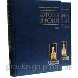 История Афона  в 2-х томах. Порфирий Успенский