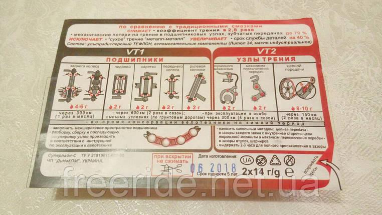 Велосипедная тефлоновая смазка Veloteflon VT1 (черный тюбик), фото 2