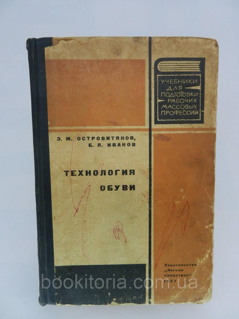 Островитянов Э.М., Иванов Б.Я. Технология обуви (б/у).