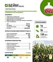 Семена кукурузы Кукурудза Бейм 50000 н.
