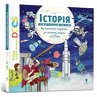 Історія дослідження космосу, енциклопедія, Аrtbooks