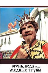 DVD-диск Вогонь, вода і ... мідні труби (М. Пуговкін) (СРСР, 1967)