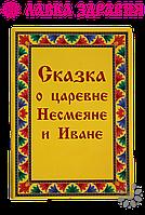 Сказка о царевне Несмеяне и Иване