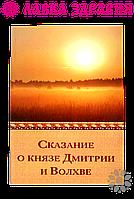 Сказание о князе Дмитрии и Волхве